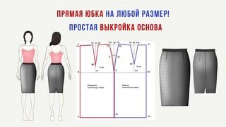 Выкройка прямой юбки на любой размер и фигуру