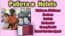 Работа официантом за границей Катар Доха Работа в сфере гостиничного бизнеса Service sector