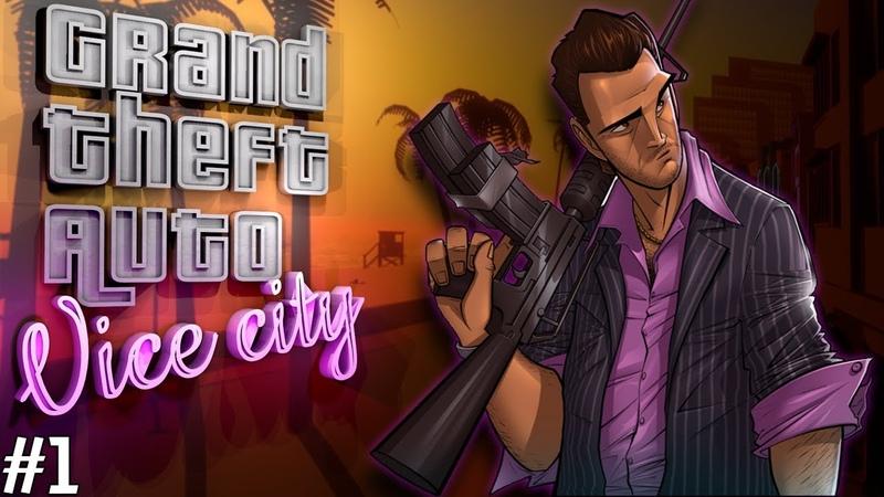 GTA Vice City    Полное прохождение!    Стрим 1