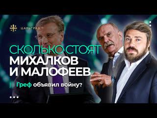 Сколько стоят Михалков и Малофеев. Греф объявил войну