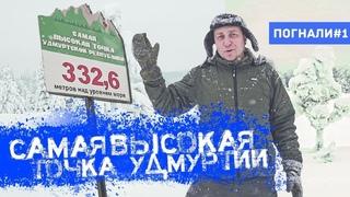 Погнали! #1: Самая высокая точка Удмуртии над уровнем моря