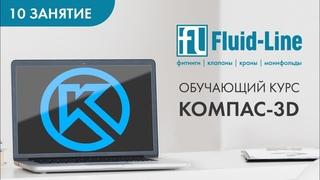 Курс Компас-3D от Флюид-лайн 10 занятие ()