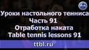 Уроки настольного тенниса Часть 91 Отработка наката справа