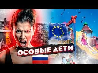 ВЫГНАЛА ДЕТЕЙ С ОСОБЕННОСТЯМИ — Судьба ДЕТЕЙ в РФ и ЕС