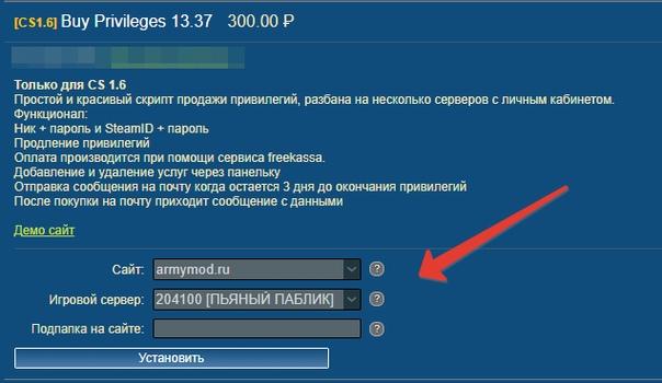 Buy Privileges 13.37 - Скрипт продажи привилегий, изображение №1