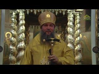 Проповедь Владыки Евгения 18 октября 2020 года