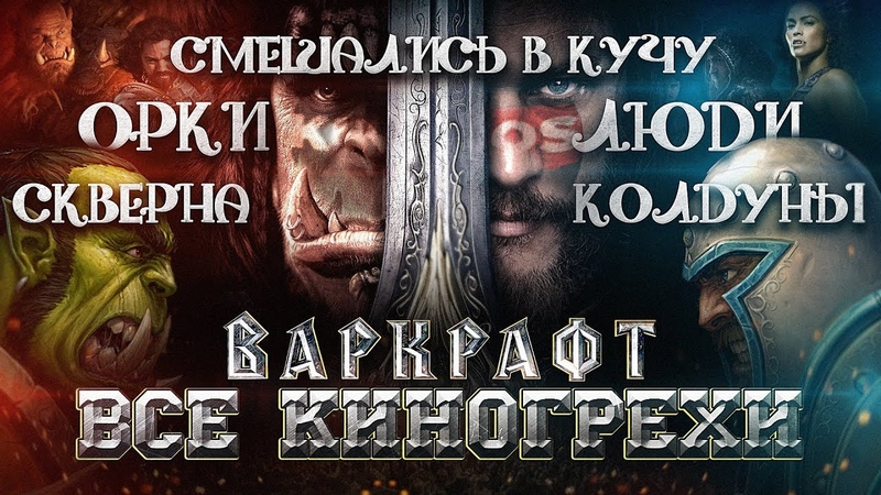 Киноляпы 2016 Варкрафт Warcraft