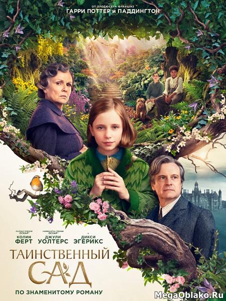 Таинственный сад / The Secret Garden (2020/WEB-DL/WEB-DLRip)