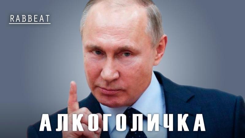 Путин спел песню Алкоголичка Артур Пирожков