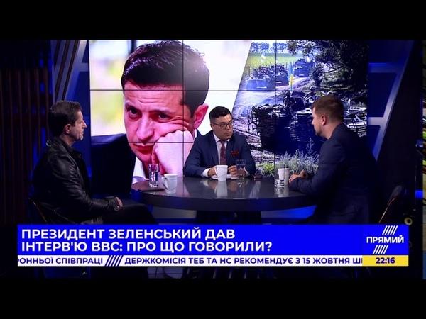 Істерика Зеленського дає дуже погані сигнали Погребиський про інтерв'ю президента ВВС