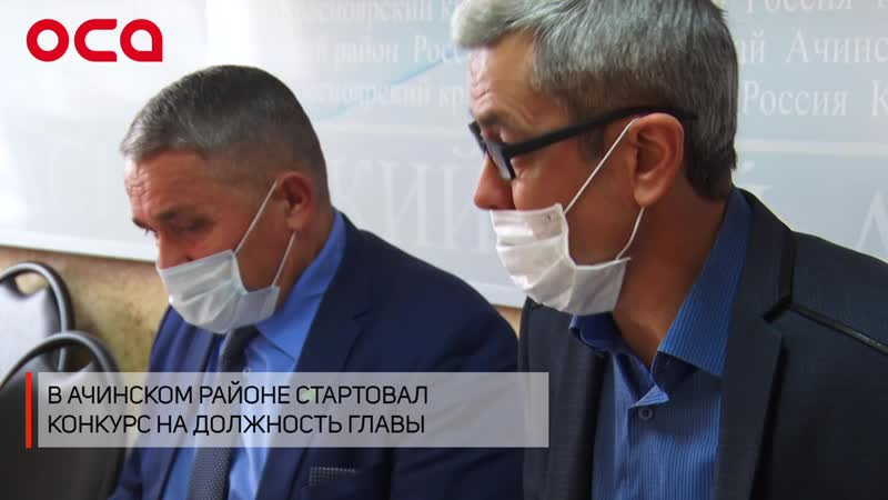 В Ачинском районе стартовал конкурс на главы А что и п Д Клёсов