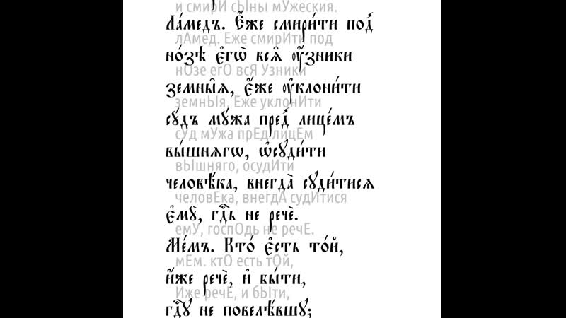 Плач Иеремии Глава 3