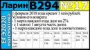 Разбор Задания №17 из Варианта Ларина №294 ЕГЭ 2020