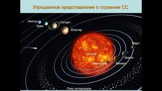 Романовская М. А. - Современное естествознание - Лекция 3