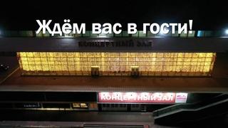 """Добро пожаловать в Концертный зал """"Измайлово""""!"""