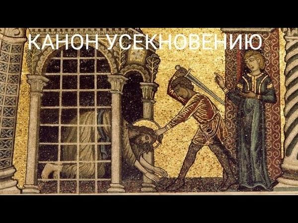 Канон Усекновению главы святого Иоанна Пророка Предтечи и Крестителя Христова