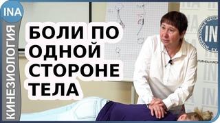 Компрессия спинного мозга. Боли по одной стороне тела. Кинезиология Васильева