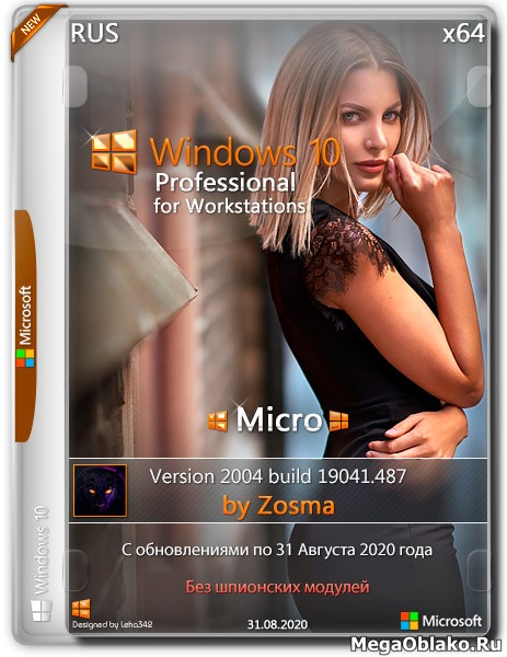 Windows 10 Pro for Workstations x64 2004.19041.450 Micro by Zosma (RUS/2020)