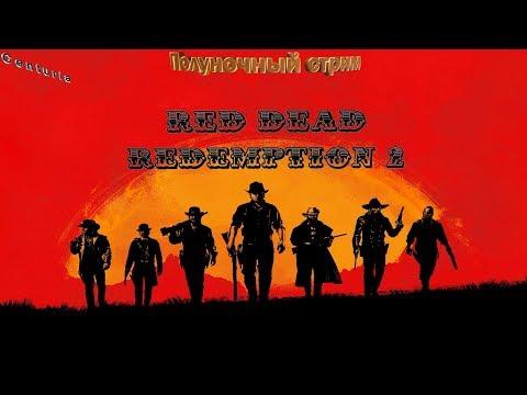 Прохождение Red Dead Redemption 2 25