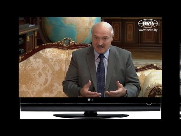 Лукашенко о звонке Путина России Лукашенко с бывшим Директором Службы Внешней Разведки России