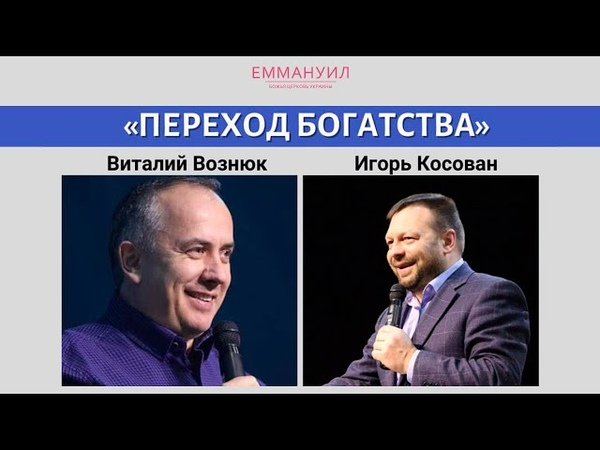 Переход богатства Виталий Вознюк и Игорь Косован 18 10 2020
