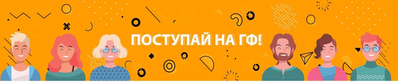 поступить 2020 на гуманитарный реклама связи с общественностью регионоведение