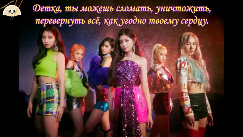 EVERGLOW SALUTE рус саб