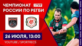 «Металлург»  – «Стрела» | 1 тур чемпионата России по регби