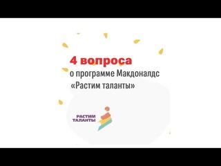 Стажеры «Растим Таланты - 2020» подводят итоги первого месяца программы