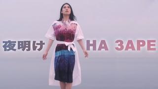 """Deai - На заре (""""Альянс"""" по-японски)"""