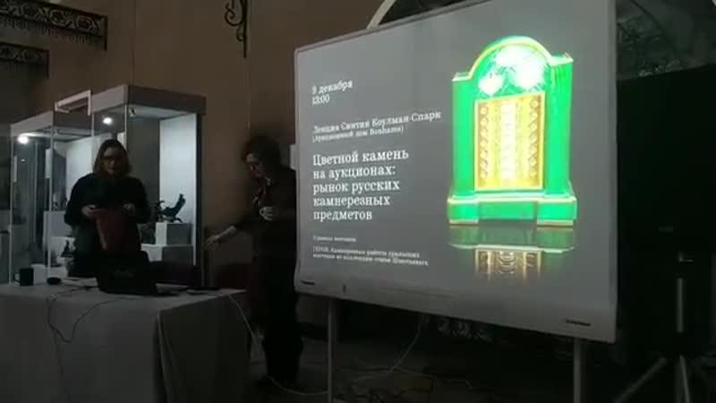 Лекция Синтии Коулман Спарк Великобритания Цветной камень на аукционах рынок русских камнерезных предметов