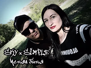 SKY x SIMPLE (Black White Sky) - Истина бытия (Официальный клип)