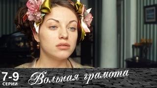 Вольная грамота | 7-9 серии | Русский сериал | Мелодрама