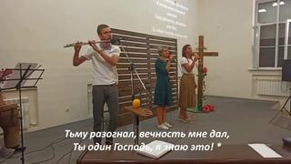 Радости моей предела нет, я спасён Тобою - группа | Христианские песни