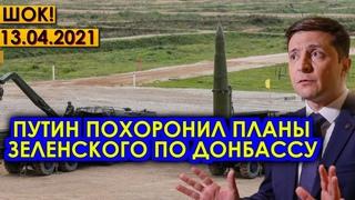 ЖÉСТЬ!  Воuна за Донбасс! Путин нашел способ ПОХОРОНИТЬ планы Украины
