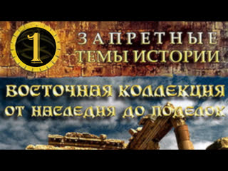 Восточная коллекция: От наследия до поделок (2009) - Эпизод 1