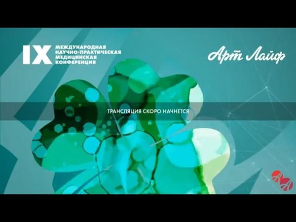1 Часть IX Научно практическая конференция Артлайф Современные технологии персонального здоровья