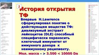 Универсальный иммунокорректор Трансфер Фактор. Владимир Дадали