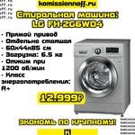 Стиральная машинка LG FH-2G6WD4 (Кредит/Рассрочка)
