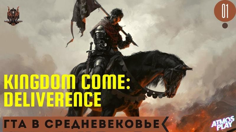 Kingdom Come Deliverance 01 09 09 2021