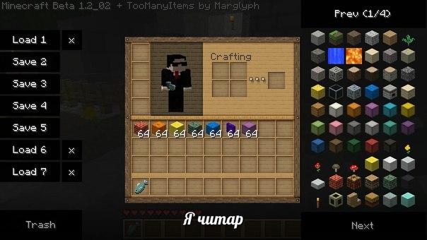 too many items майнкрафт 1.9 #4