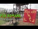 Pax Pomana Пилум