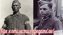 Ветеран жестоко отомстил карателю . Рассказ ветерана о Великой Отечественной войне.