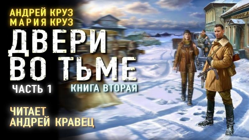 Аудиокнига А Круз М Круз Двери во тьме Часть 1 Читает Андрей Кравец