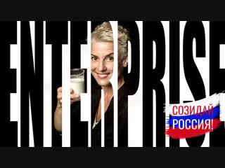 """Я enterprise / olga kaunova / ведущая авторского бесплатного курса """"созидай россия!"""""""