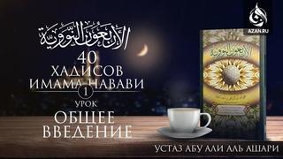 Сорок хадисов Имама Навави. Урок 1 - Общее введение   Абу Али Аль Ашари  