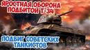 Ярость по-советски - Героическая оборона танка Т-34 Битва за Севастополь 1944 Великая Отечественная