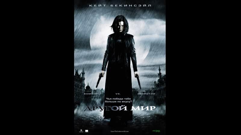 Вечное противостояние Вампиров и Ликанов (Оборотней)