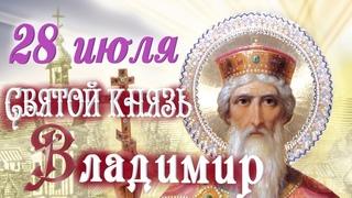 28 июля- ДЕНЬ ПАМЯТИ СВЯТОГО КНЯЗЯ ВЛАДИМИРА! Этот День один из Самых Великих в Нашей Истории!