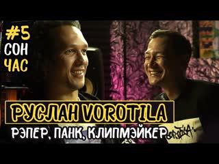 СонЧас [Подкаст].5. Руслан VOROTILA Шакиров - 6 лет тишины, рэп, панк-рок и кому это не нравится.